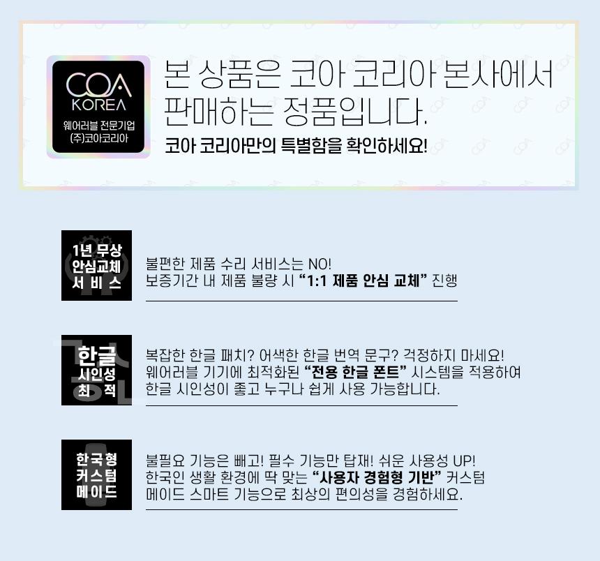 스마트밴드 코아 스마트워치 COA CK HR - 코아, 40,000원, 스마트워치/밴드, 스마트워치